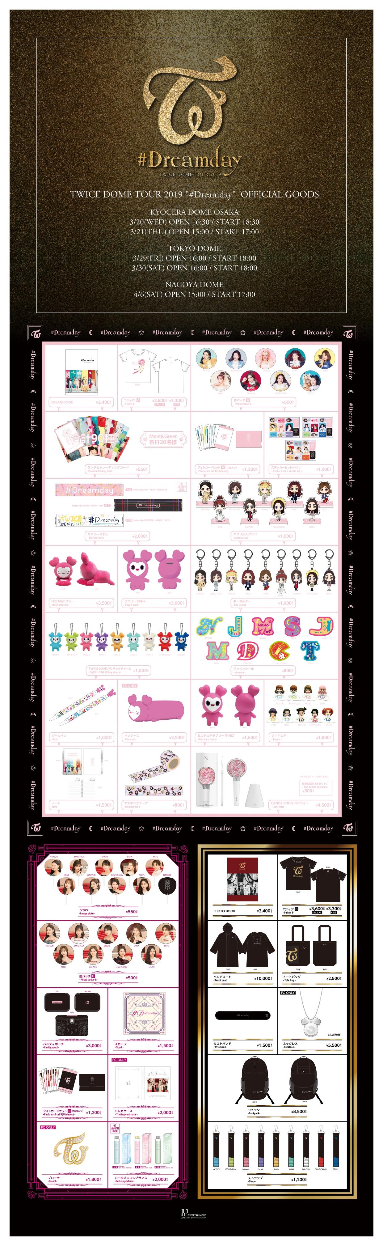 Twiceライブ2019東京 セトリは グッズや座席も Dreamday I M