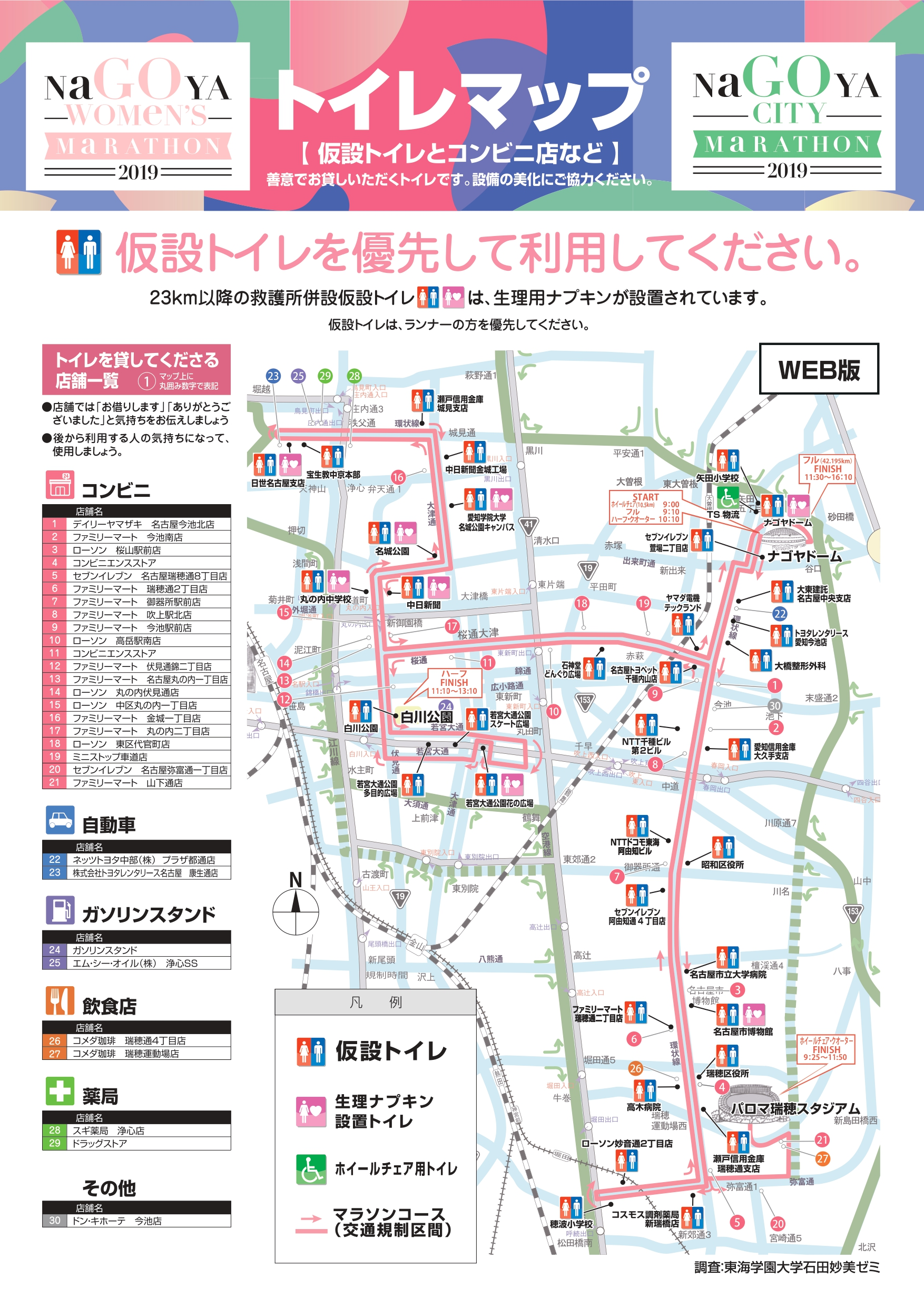 名古屋 マラソン 交通 規制